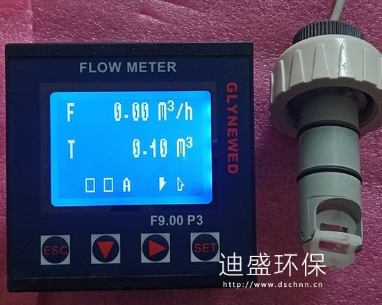 鄒城轉輪流量計